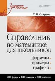 Справочник по математике для школьников ISBN 978-5-459-01102-9