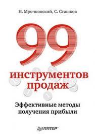 99 инструментов продаж. Эффективные методы получения прибыли ISBN 978-5-459-01113-5