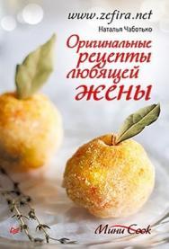 Оригинальные рецепты любящей жены ISBN 978-5-459-01130-2