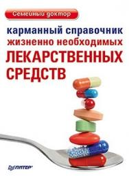 Карманный справочник жизненно необходимых лекарственных средств ISBN 978-5-459-01138-8