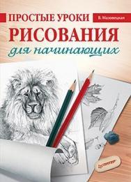 Простые уроки рисования для начинающих ISBN 978-5-459-01143-2