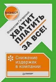 Хватит платить за все! Снижение издержек в компании ISBN 978-5-459-01158-6