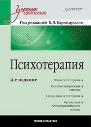 Психотерапия: Учебник для вузов. 4-е изд. ISBN 978-5-459-01164-7