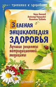 Зеленая энциклопедия здоровья. Лучшие рецепты нетрадиционной медицины ISBN 978-5-459-01561-4