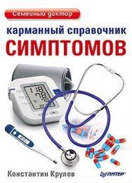 Карманный справочник симптомов ISBN 978-5-459-01614-7