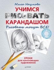 Учимся рисовать карандашом ISBN 978-5-459-01667-3