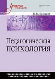 Педагогическая психология: Учебное пособие ISBN 978-5-469-01482-9