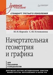 Начертательная геометрия и графика. Учебное пособие. Стандарт третьего поколения ISBN 978-5-496-00016-1