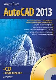 AutoCAD 2013 ISBN 978-5-496-00065-9