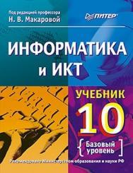 Информатика и ИКТ. Учебник. 10 класс. Базовый уровень. 2-е изд. ISBN 978-5-496-00131-1