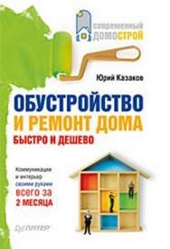 Обустройство и ремонт дома быстро и дешево. Коммуникации и интерьер своими руками всего за 2 месяца ISBN 978-5-49807-079-7