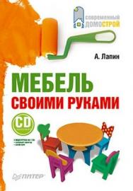 Мебель своими руками ISBN 978-5-49807-110-7