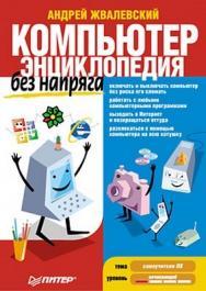 Компьютер без напряга. Энциклопедия ISBN 978-5-49807-116-9