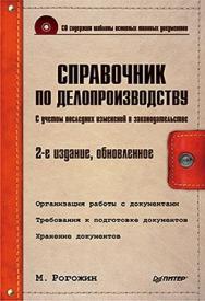 Справочник по делопроизводству. 2-е изд., обновленное ISBN 978-5-49807-132-9