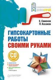 Гипсокартонные работы своими руками ISBN 978-5-49807-140-4