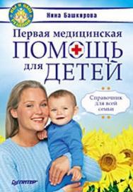 Первая медицинская помощь для детей. Справочник для всей семьи. ISBN 978-5-49807-259-3