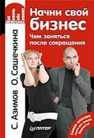 Начни свой бизнес. Чем заняться после сокращения ISBN 978-5-49807-356-9