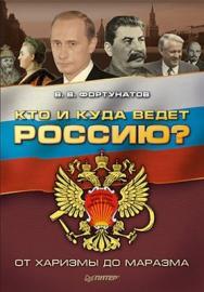 Кто и куда ведет Россию? От харизмы до маразма ISBN 978-5-49807-411-5
