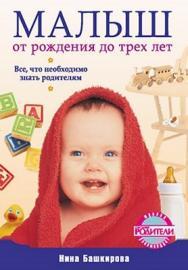 Малыш от рождения до трех лет. Все, что необходимо знать родителям ISBN 978-5-49807-457-3