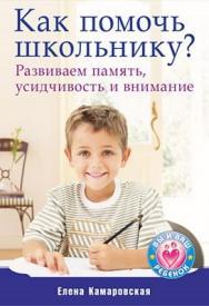 Как помочь школьнику? Развиваем память, усидчивость и внимание ISBN 978-5-49807-468-9