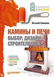 Камины и печи: Выбор, дизайн, строительство ISBN 978-5-49807-553-2