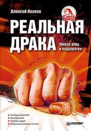 Реальная драка. Школа улиц и подворотен ISBN 978-5-49807-588-4