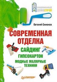 Современная отделка: сайдинг, гипсокартон, модные малярные техники ISBN 978-5-49807-660-7