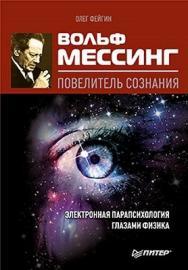 Вольф Мессинг - повелитель сознания ISBN 978-5-49807-688-1
