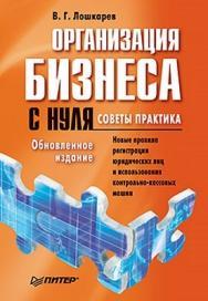 Организация бизнеса с нуля. Советы практика. Обновленное издание ISBN 978-5-49807-739-0