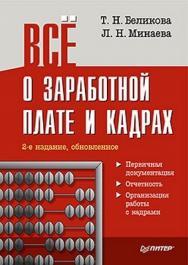 Всё о заработной плате и кадрах. 2-е изд., обновленное ISBN 978-5-49807-838-0
