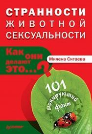 Странности животной сексуальности. Как они делают это…? ISBN 978-5-49807-849-6