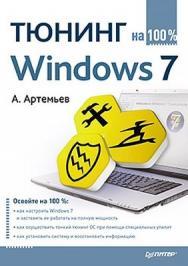 Тюнинг Windows 7 на 100% ISBN 978-5-49807-872-4