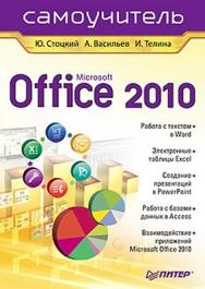 Office 2010. Самоучитель ISBN 978-5-49807-947-9