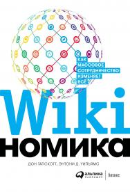 Викиномика: Как массовое сотрудничество изменяет всё / Пер. с англ. ISBN 978-5-6042878-7-3