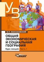 Общая экономическая и социальная география. Курс лекций. В двух частях.Часть 1. ISBN 978-5-691-01697-4