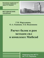 Расчет балок и рам методом сил в комплексе Mathcad : метод. указания к выполнению домашних заданий по курсу «Сопротивление материалов» ISBN 978-5-7038-3926-3