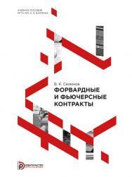 Форвардные и фьючерсные контракты : учебное пособие ISBN 978-5-7038-4041-2