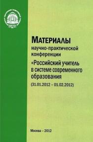 Материалы научно-практической конференции «Российский учитель в системе современного образования» ISBN 978-5-7042-2282-8