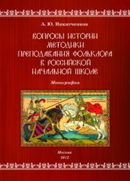 Вопросы истории методики преподавания фольклора в российской начальной школе: Монография ISBN 978-5-7042-2353-5