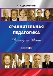 Сравнительная педагогика. Взгляд из России: Монография ISBN 978-5-7042-2381-8