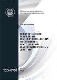 Предупреждение вовлечения несовершеннолетних в совершение преступлений и антиобщественных действий: Монография ISBN 978-5-7042-2388-7