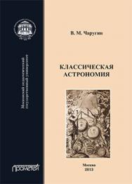 Классическая астрономия: Учебное пособие ISBN 978-5-7042-2400-6
