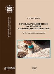 Полевые археологические исследования и археологические практики: Учебно-методическое пособие ISBN 978-5-7042-2425-9