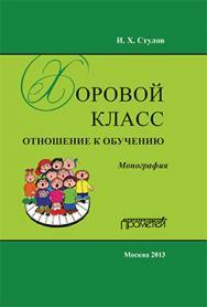 Хоровой класс: отношение к обучению: Монография ISBN 978-5-7042-2450-1