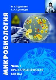 Микробиология. Часть 1. Прокариотическая клетка: Учебное пособие ISBN 978-5-7042-2459-4