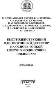 Быстродействующий однофотонный детектор на основе тонкой сверхпроводниковой пленки NbN: Монография ISBN 978-5-7042-2475-4