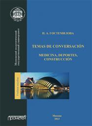 Temas de conversacien: medicina, deportes, construccien: Учебное пособие ISBN 978-5-7042-2480-8