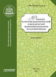 Фольклор в системе филологической и методической подготовки педагогов начальной школы: Монография ISBN 978-5-7042-2491-4