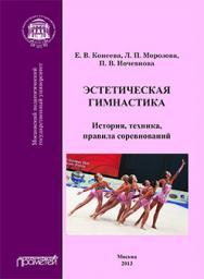 Эстетическая гимнастика: История, техника, правила соревнований: Учебное пособие ISBN 978-5-7042-2494-5