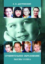 Сравнительное образование. Вызовы XXI века ISBN 978-5-7042-2519-5